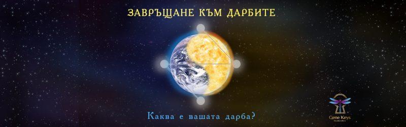 """Онлайн курс """"Завръщане към Дарбите"""""""