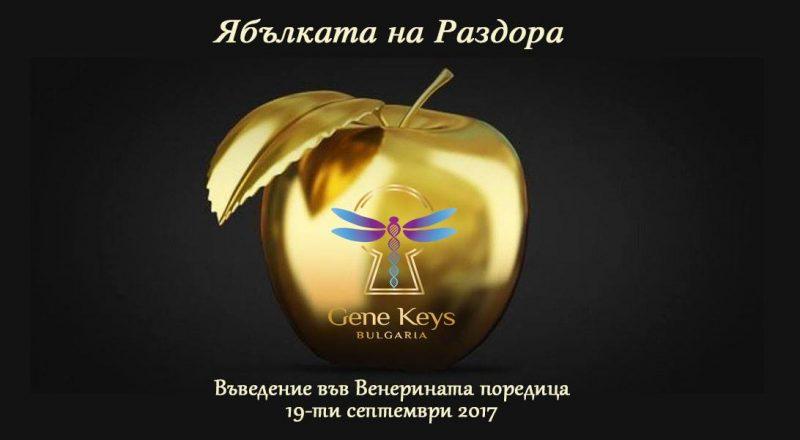 Ябълката на раздора - Въведение във Венерината поредица