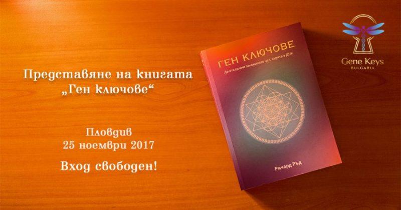 """Представяне на книгата """"Ген ключове"""" в Пловдив"""