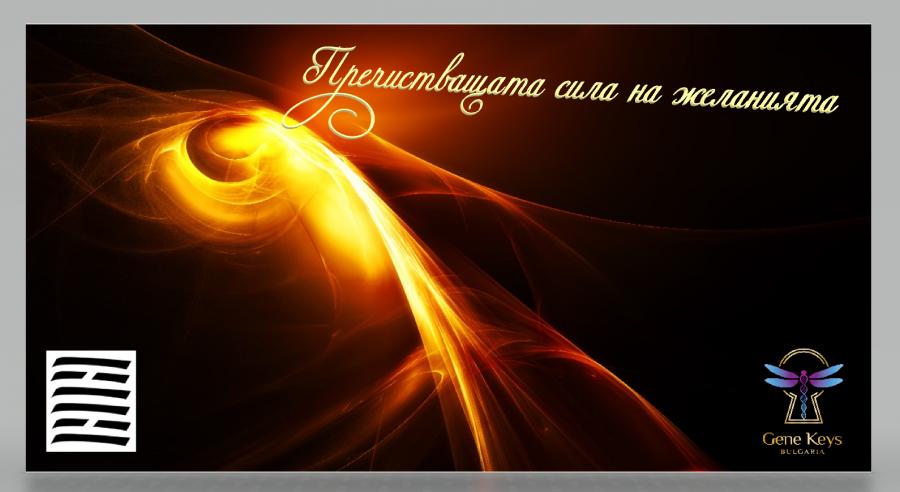 Пречистващата сила на желанията - Нестихващ огън