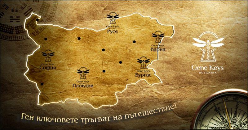 Пристигаме в Бургас
