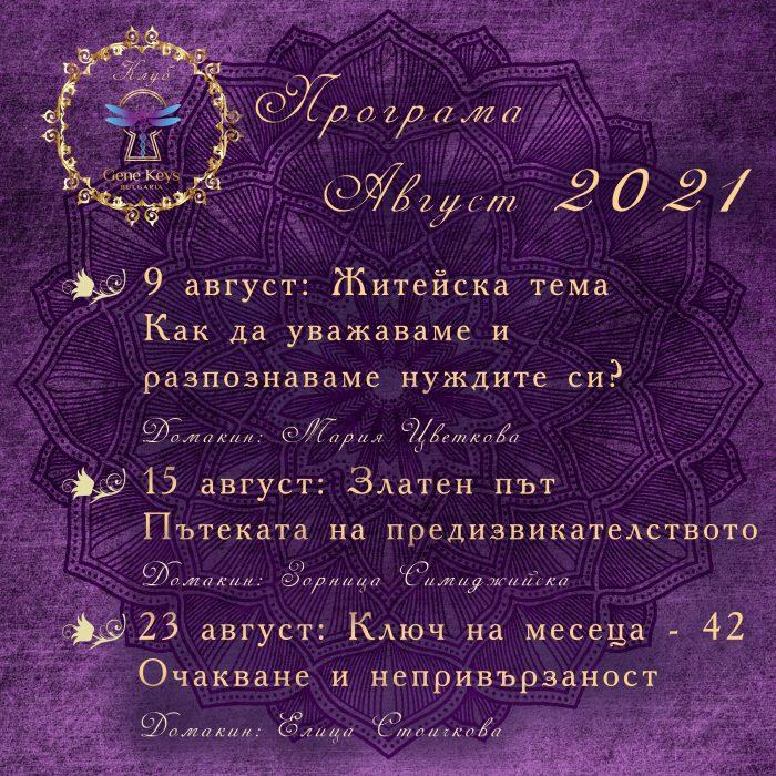 Програма август